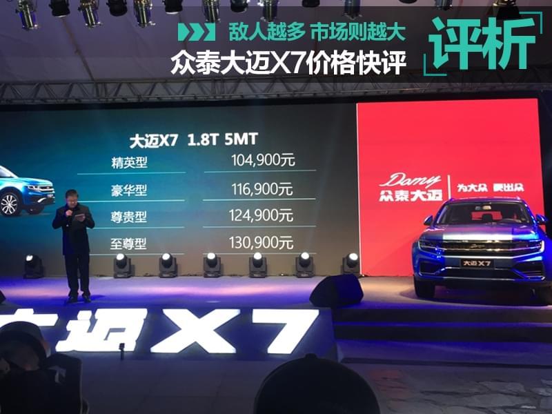 树敌越多市场则越大 众泰大迈X7价格快评
