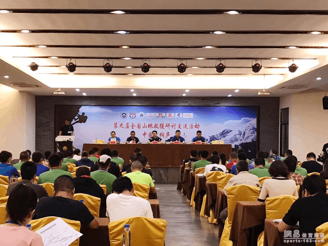 第九届全国山地救援研讨交流活动在瑶琳镇启幕:加固户外运动的安全屏障