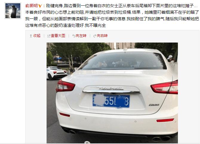 俞灏明劝阻豪车车主乱丢垃圾:望行为能配得上车