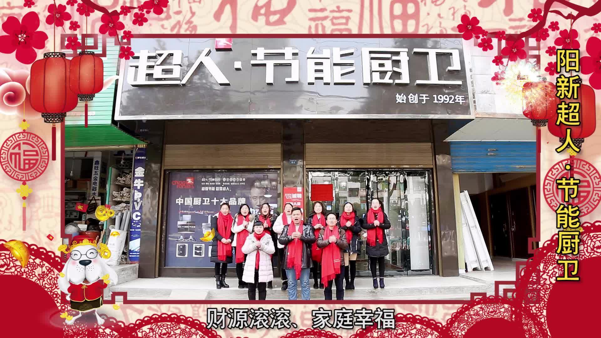 网易阳新携手优质商家【超人】团拜视频