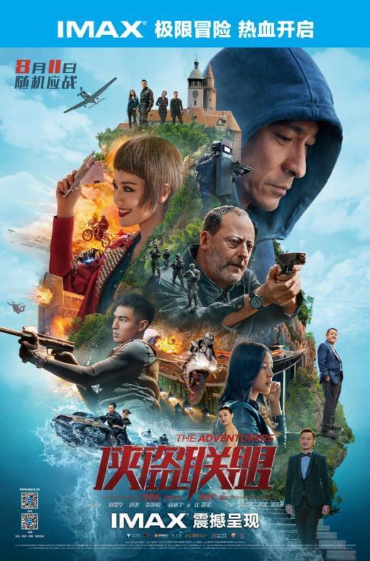 动作大片《侠盗联盟》将登陆中国IMAX影院