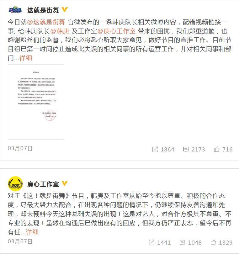 """韩庚人气曾比肩鹿晗 因""""罢录门""""被芒果台封杀如今又怼节目组"""