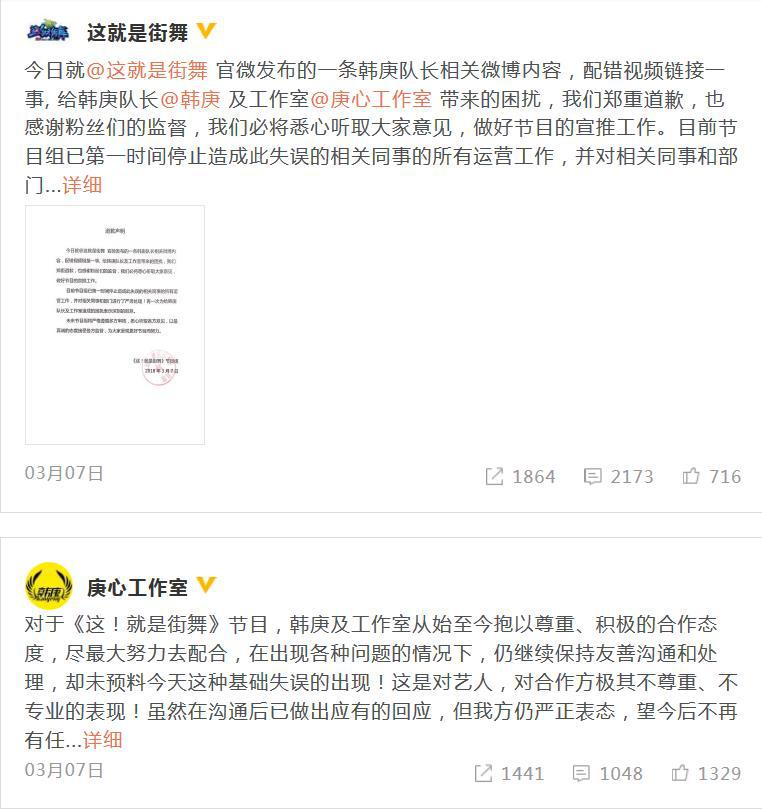 6年前罢录遭封杀如今再怼节目组 最早的归国流量韩庚就是以后的鹿晗?