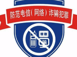 """太原市一日内发现35起冒充""""公安局""""诈骗案件"""