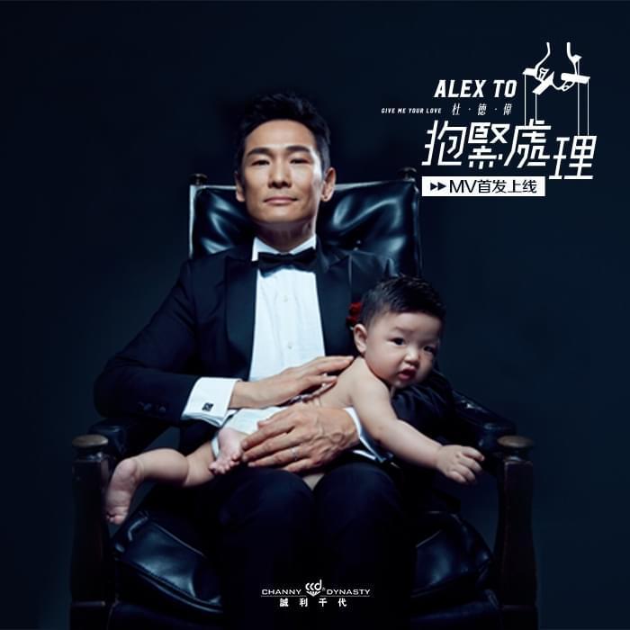 杜德伟全新单曲《抱紧处理》作为送给儿子的新生礼物,MV中尽是父亲对孩子的种种宠溺