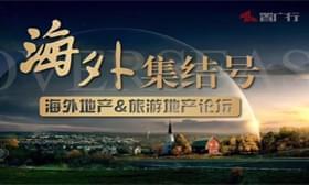 """大咖聚集""""海外地产&旅游地产""""论坛"""