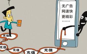 人民日报:部分网站会员套路深 办了依然广告不断