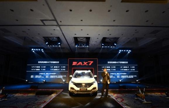 新实力SUV东风风神新AX7西南区域焕新上市