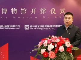 吉林省艺术博物馆在长春开馆