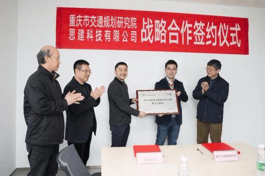 思建科技与重庆交规院联手打造智能交通示范项目