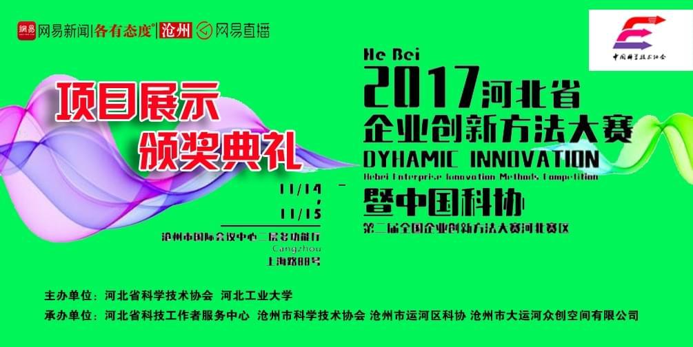 2017年河北省企业创新方法大赛项目展示