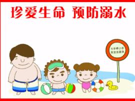 陕州区  扎实抓好防溺水宣传教育