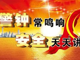 河北省安全生产委员会第三巡查组在唐山开展巡查