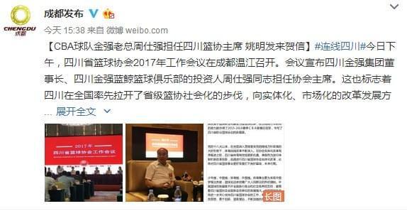 金强老板周仕强当选四川篮协主席 姚明向其发贺信