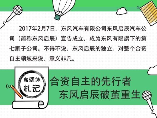 自媒体札记:合资自主的先行者 东风启辰破茧重生