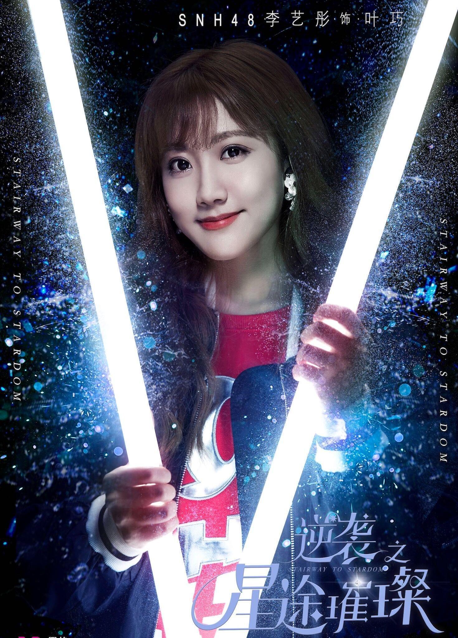 SNH48李艺彤。