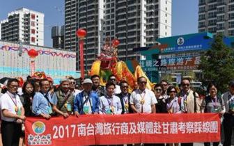 """陇台文化交流升温 """"文创+乡村旅游""""成新机遇"""