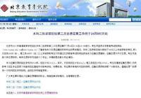 北京本科二批录取院校补录1513人 线下30分可报