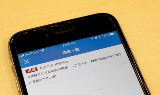 NHK误发朝鲜导弹警报 日本政府警告其不得再犯