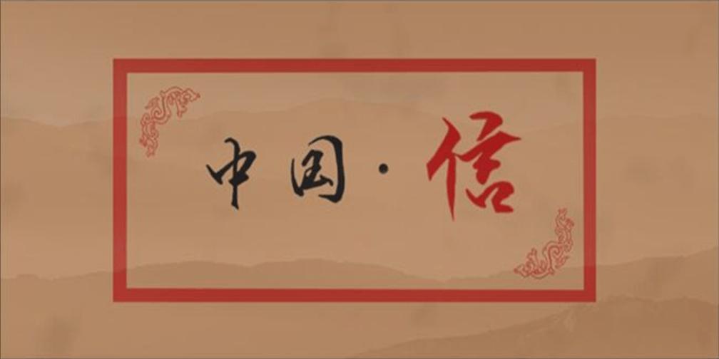 第四届世界互联网大会精彩短片:中国·信