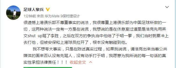 周文渊:下三滥招数才能防浩克 申花用世林兑子?