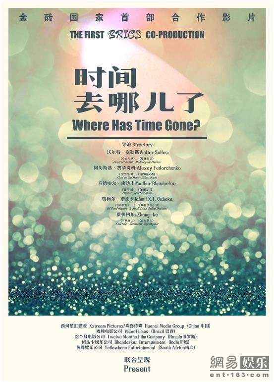《时间去哪儿了》揭幕金砖国家电影节