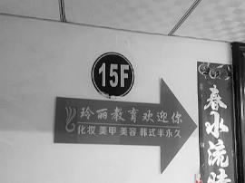 南昌玲丽彩妆美甲培训机构被疑无证开班