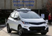 通用汽车无人车人工干预大幅减少 追赶谷歌Waymo