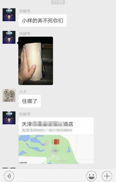 贵州下榻酒店深夜遭礼花鞭炮骚扰 疑权健球迷报复