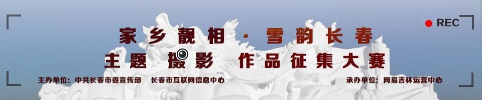 """""""家乡靓相·雪韵长春"""" 主题摄影作品征集大赛"""