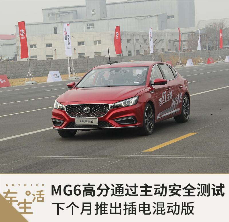 MG6高分通过主动安全测试 下月推插电混动版