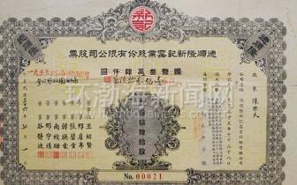 """72年前唐山发行的第一张陶瓷股票""""现身"""""""