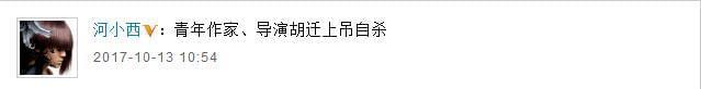 网曝导演胡迁上吊自杀原因不明 新片已完成拍摄