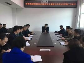 运城司法局党组传达市政府廉政和环保工作精神