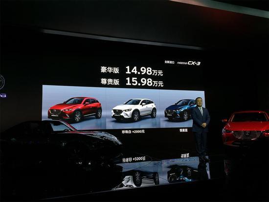 14.98万起/两款车型 马自达CX-3进口销售