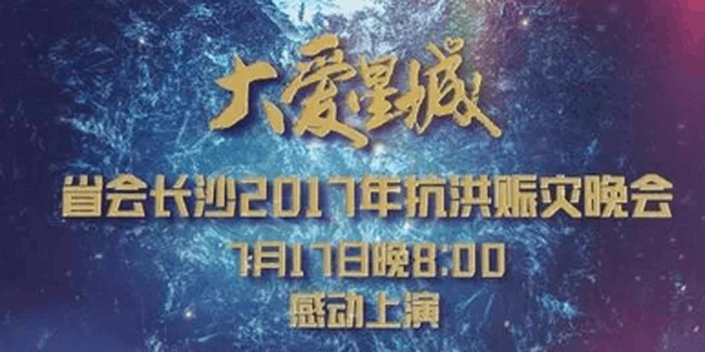 """直播:""""大爱星城""""长沙市2017抗洪赈灾晚会"""