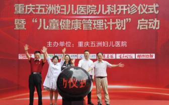"""重庆五洲妇儿医院儿科开诊  暨""""儿童健康管理计划""""启动仪式盛大举行"""