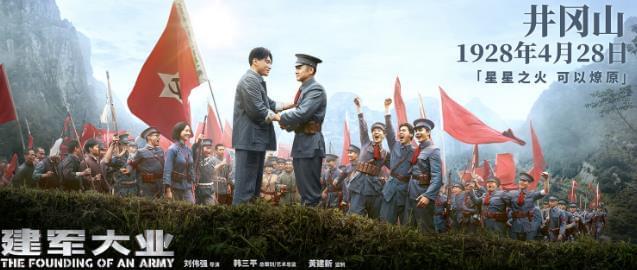 电影《建军大业》精心铸造最强战斗大片