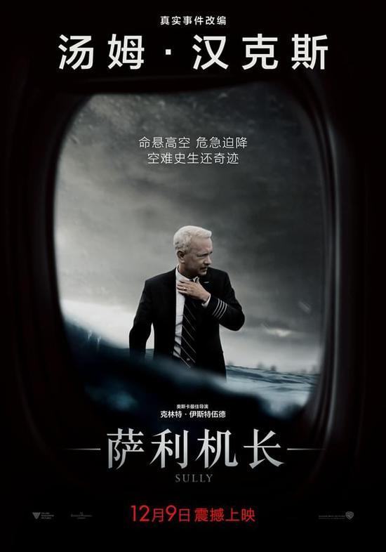 《萨利机长》(2016)