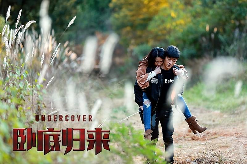 《卧底归来》林申李沁再携手 英雄救美被赞柯南