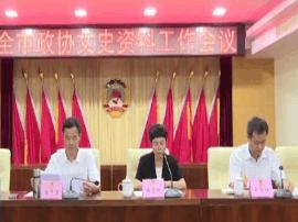 阳江市政协研究部署文史资料工作