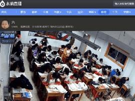 平台直播学校课堂监控画面 引网友热议
