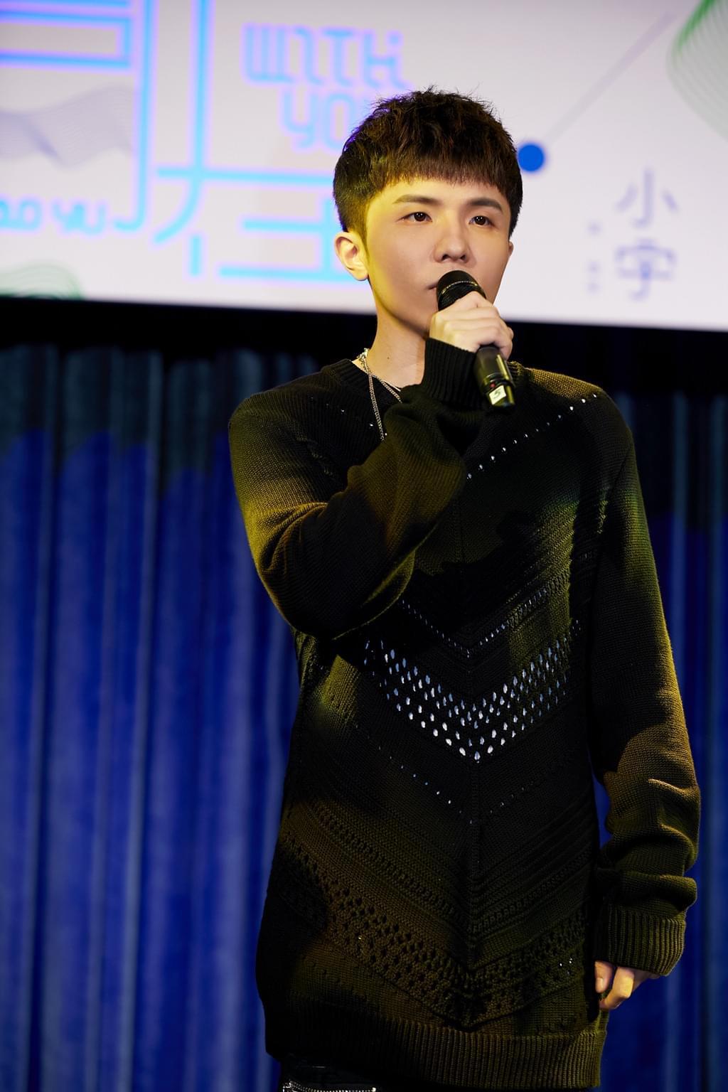 小宇宋念宇北京首办新歌演唱会 师姐袁娅维仗义到场贴心送黑胶