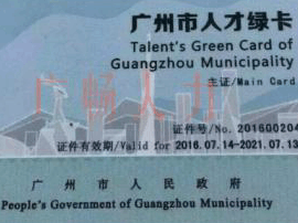 来穗人员持广州人才绿卡 子女中考可享户籍生待遇