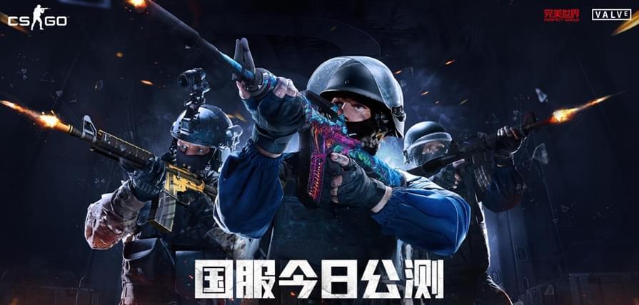 CS:GO国服正式开启公测 中国准备好了!