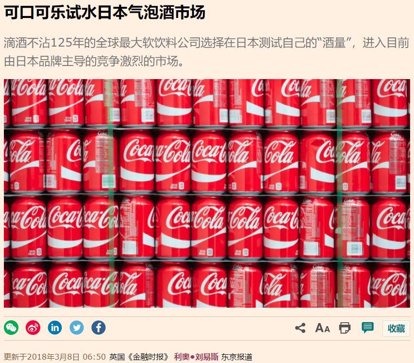 碳酸饮料卖不动了?可口可乐正打算卖酒!