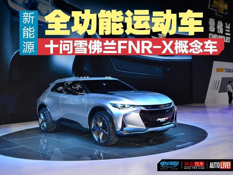 全功能运动车 十问雪佛兰FNR-X概念车