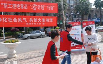 """湘潭市总工会开展职工拒绝毒品""""零计划""""行动"""