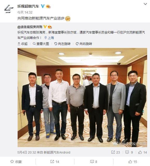乐视汽车疑似澄清张海亮离职:仍为乐视汽车总裁
