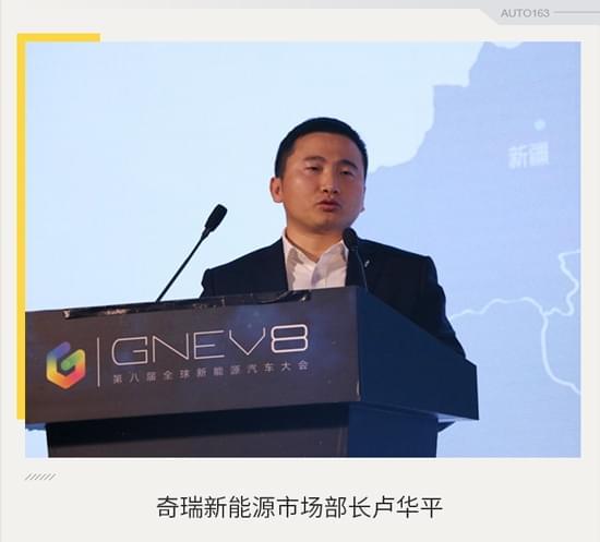 卢华平:奇瑞2018年初推出续航450公里电动SUV